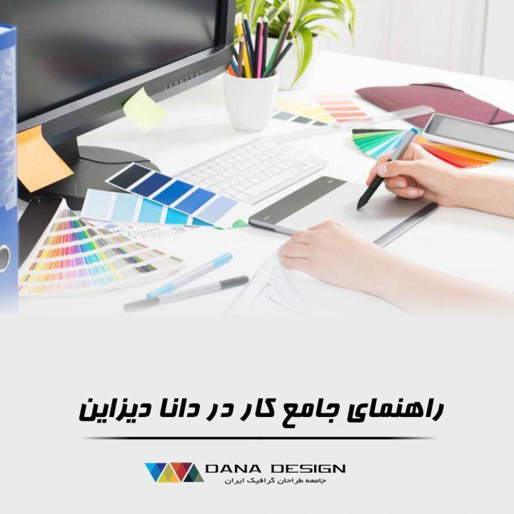 راهنمای جامع کار در دانا دیزاین