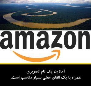 آمازون
