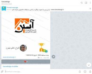 کانال تلگرامی